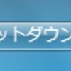 Windows7がシャットダウンしても起動してくる