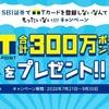 SBI証券「Tカード登録キャンペーン」開催中