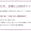 渋谷スクランブルスクエア お得情報