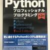 「Pythonプロフェッショナルプログラミング 第3版」は、10年の取り組みの集大成