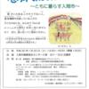 平成30年1月20日に開催される「きらりみんな輝いて! ~ともに暮らす入間市~」のタイムスケジュールが決定しました