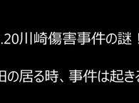 日本人差別法(いわゆるヘイトスピーチ解消法)成立は、不逞な国会議員やマスコミによる事実関係(JR川崎駅前暴力事件)の捏造を背景としていた。