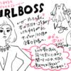 【4冊目】ベンチャー企業デザイナーの読書/ガールボスになりたい!/#GIRLBOSS