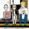 「ハヴ・ア・グレイト・サンデー」1巻(オノ・ナツメ)おとな三人が企てる最高の休日の過ごし方