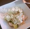 糖質オフレシピ!豆腐とアボカドのフムス風☆
