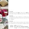 ウェスティンホテル大阪、ロビーラウンジで「Afternoon Tea Set~ Pink Rose~」を期間限定で提供