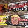 いきなりステーキとスパイダーマンがタイアップ中!スタンプを集めると豪華賞品が当たる!?