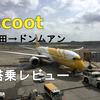 scoot(スクート)の東京・成田→バンコク・ドンムアン線を利用してみた感想