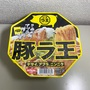 400円のカップ麺 豚ラ王を午前4時に食べたのでレビュー