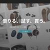 【ヘットフォンを聴き比べ】ONZO