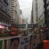 香港旅行二日目(4)。コミュ障日本男児 in 香港。大家樂(たいかろう)で恥をかく