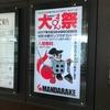 東京旅(2017.5/4-5)大まん祭[資料性博覧会10/さん家祭2017]&TOKYO BOOK PARK