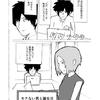 モテない男と誕生日[漫画]
