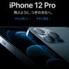 僕がiPhone 12 Pro 128GB パシフィック・ブルーを選んだ理由