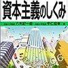 『図解雑学 資本主義のしくみ』を読んで 1 /