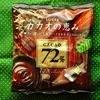 ユニーク。LOTTE「カカオの恵み 72%」を購入。食べてみた感想を書きました