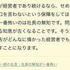 【滅ぶ会社を見抜くポイント】内定者通信・其の22(最終回)