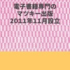 令和(2020年3月30日)時代対応の電子書籍を発行しました