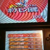 【ポケモンサンムーン】一人でもアローラ図鑑完成できる!?