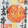 御朱印集め 立本寺(Ryuuhonji):京都