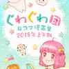 ぐわぐわ団4コマ漫画集第2巻の表紙を描きました!