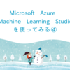 Microsoft Azure Machine Learning Studioを使ってみる④