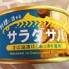 青魚パワー!新発売のサバ缶「サラダサバ」がうまい!違う!【食事&体重記録】