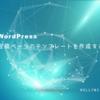WordPressテーマの投稿ページのテンプレートを作成する