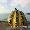 直島① 現代アートのメッカ直島は瀬戸内トリエンナーレ(国際芸術祭)のメイン会場 アクセスは?