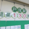 JR戸塚駅さんとの共催事業②