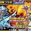 【星ドラ】ダイ大コラボふくびきガチャ!鎧の魔槍と、はぐメタ比較してみた&光魔の杖、バーン装備を狙う【星のドラゴンクエスト】
