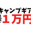 【激安】amazonで、3つで1万円以下でキャンプギアを購入。