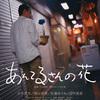 02月09日、田中美里(2013)