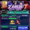 【GAW】Zの軌跡②艦隊戦開始!