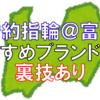 富山で婚約指輪を最安で購入できるショップ3選【裏技で半額以下に】