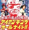 地獄の底から甦れ! アイアンキングオールナイト!! in 溝ノ口劇場