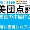 香港上場株 美団点評 黒字化で株価上昇期待!生活に密着したITサービス中国企業(3690HK)O2Oプラットフォーム