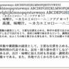 Google Fonts(Webフォント)を適用するブックマークレット