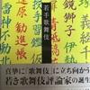 若き歌舞伎評論家・中村達史さんの処女作『若手歌舞伎』