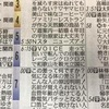 和歌山シクロクロスがTV放送されます!