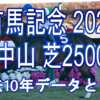 【有馬記念 2020】過去10年データと全頭評価