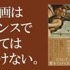 『絵を見る技術』(秋田麻早子・著)のレビュー