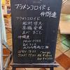フラメンコロイドと仲間達vol.6