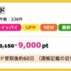 【ハピタス】NTTグループカード新規発行で9,000ポイント(8,100ANAマイル)! さらに最大10,000円のキャッシュバックも!
