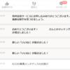 【Omiai】婚活アプリ、再開しました!