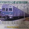 営団5000系 千代田線で 引き続き5両+5両で運用した編成