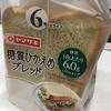 【低糖質パン】ヤマザキ「糖質ひかえめパン」シリーズを全種類試食!【山崎製パン・感想・レビュー】