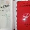 漢字教育と「大観院独立自尊居士」