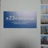 日本賃貸住宅投資法人 - 第23期 投資主分配金