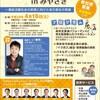日本創生のための将来世代応援知事同盟サミット in みやざき
